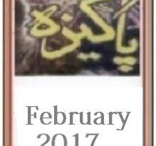 Pakeeza Digest February 2017