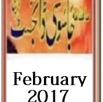 Jasoosi Digest February 2017