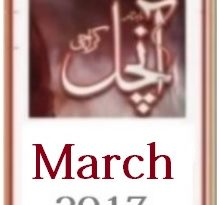 Aanchal Digest March 2017