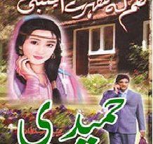 Hum Ke Thehre Ajnabi By Razia Sultana