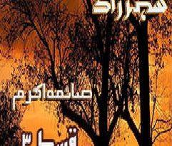 SheharZaad By Saima Akram