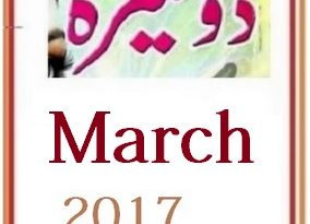 Dosheeza Digest March 2017