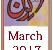 Kiran Digest March 2017