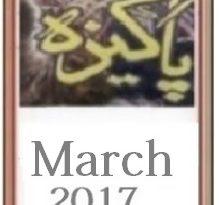 Pakeezah Digest March 2017
