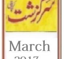 Sarguzasht Digest March 2017