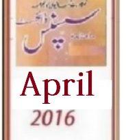 Suspense Digest April 2017