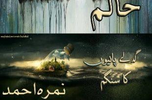 Episode 01 Haalim By Nimra Ahmad