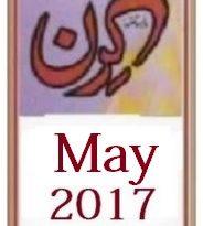 Kiran Digest May 2017