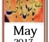 Jasoosi Digest May 2017