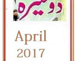 Dosheeza Digest April 2017