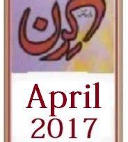 Kiran Digest April 2017