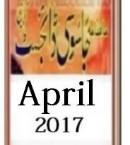 Jasoosi Digest April 2017
