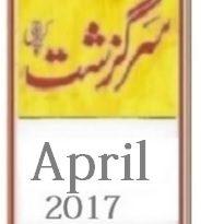 Sarguzasht Digest April 2017