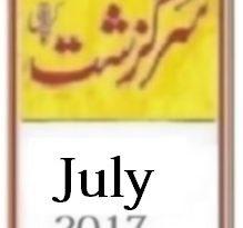Sarguzasht Digest July 2017