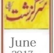 Sarguzasht Digest June 2017